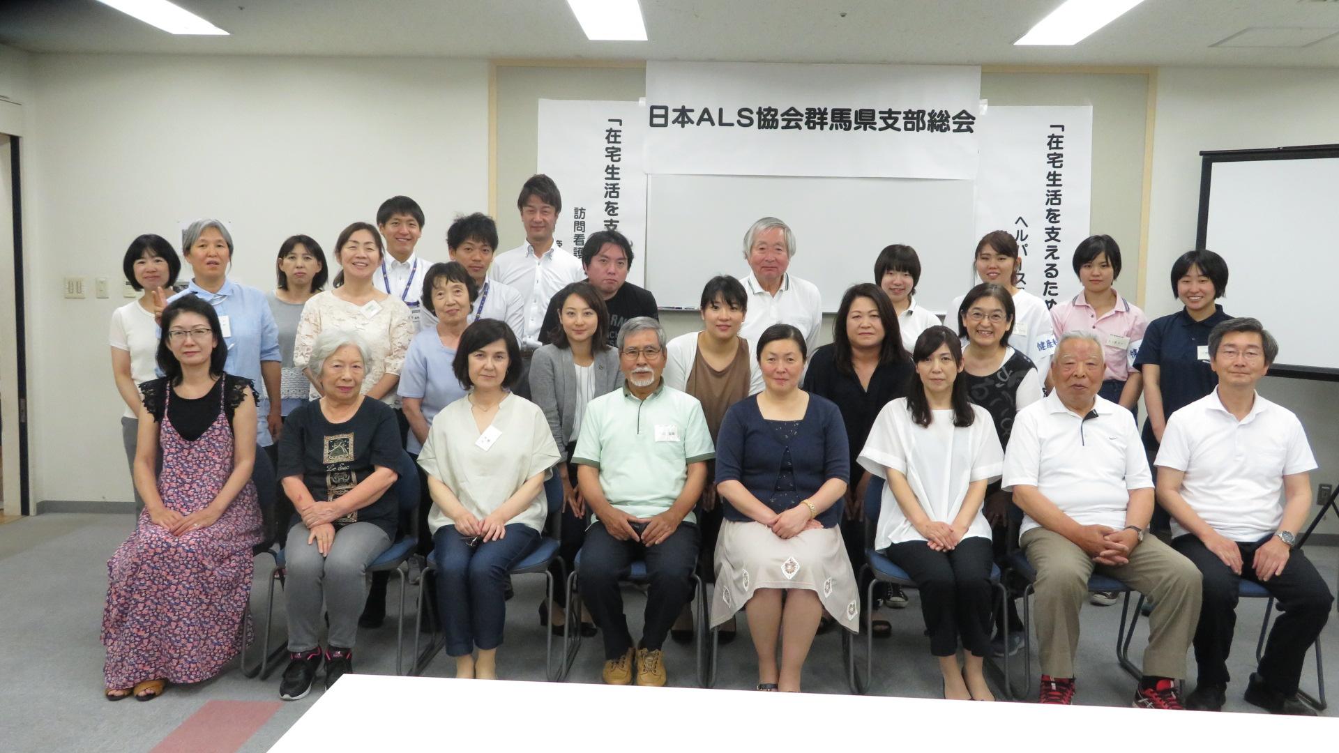 日本ALS協会群馬県支部